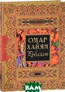 Купить Омар Хайям. Рубайат, Дом Славянской Книги, 978-5-91503-088-5