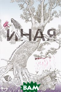 Купить Иная (изд. 2016 г. ), РИПОЛ КЛАССИК, Екатерина Сырцова, 978-5-600-01436-7