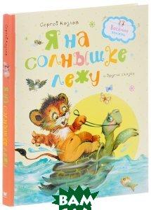 Купить Я на солнышке лежу и другие сказки, Махаон, Сергей Козлов, 978-5-389-12092-1