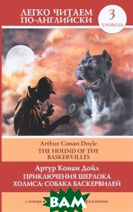 Купить Приключения Шерлока Холмса. Собака Баскервилей/The Hound of the Baskervilles, АСТ, Артур Конан Дойл, 978-5-17-099914-9
