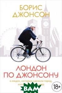 Купить Лондон по Джонсону. О людях, которые сделали город, который сделал мир, Иностранка / КоЛибри, Борис Джонсон, 978-5-389-12100-3