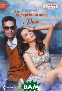 Купить Волшебная ночь в Риме, ЦЕНТРПОЛИГРАФ, Элли Даркинс, 978-5-227-07052-4