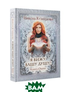 Купить Я вижу Вашу душу! Книга-оберег, АСТ, Николь Кузнецова, 978-5-17-099727-5