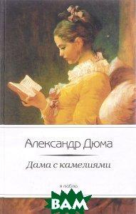 Купить Дама с камелиями, АЗБУКА, Александр Дюма, 978-5-389-12669-5