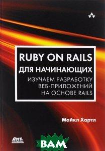 Ruby on Rails для начинающих. Изучаем разработку веб-приложений на основе Rails
