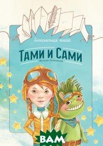 Бесконечная книга. Тами и Сами, Манн, Натали Ратковски, 978-5-00057-383-9  - купить со скидкой