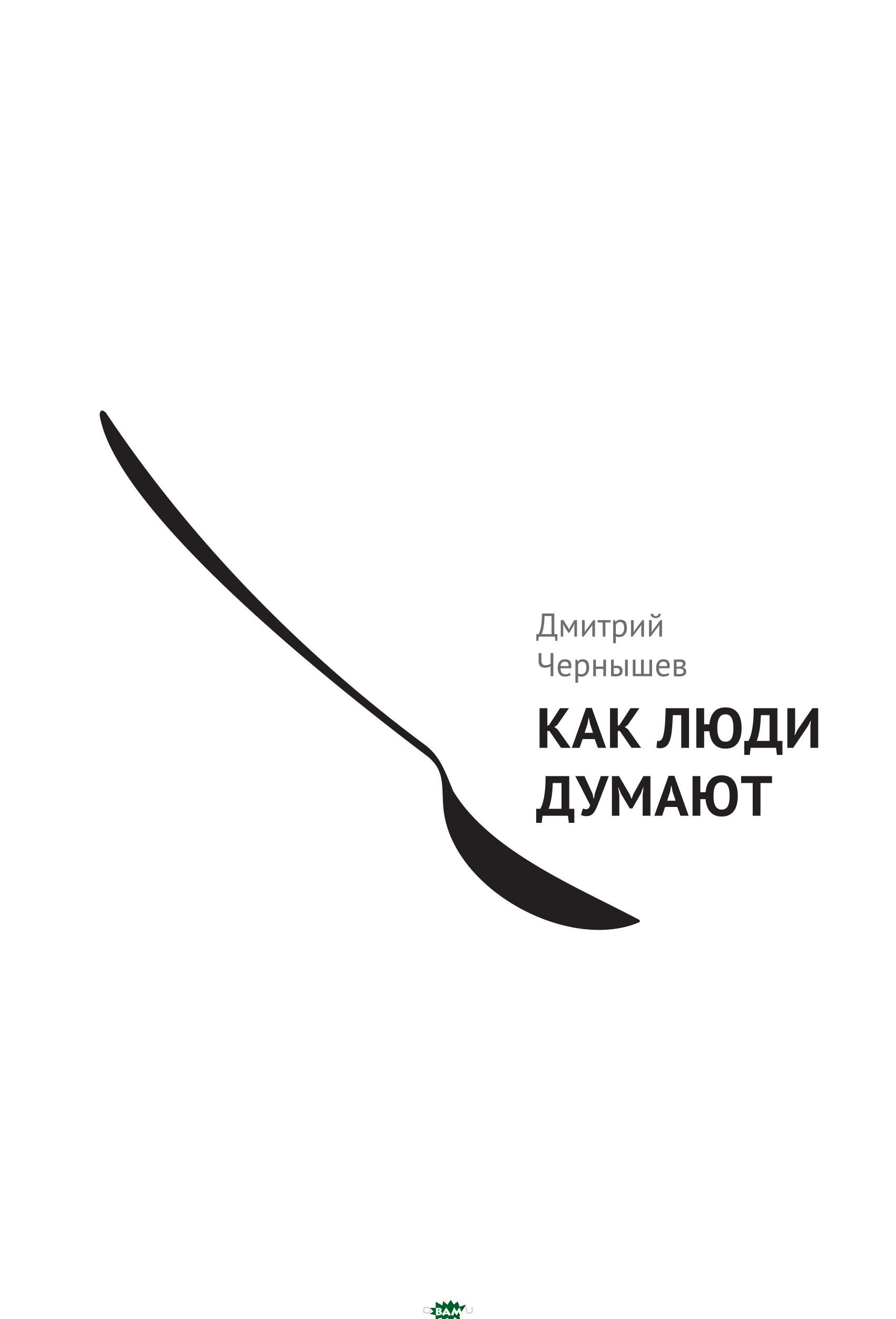 Купить Как люди думают, Манн, Иванов и Фербер, Чернышев Дмитрий Александрович, 978-5-00117-312-0