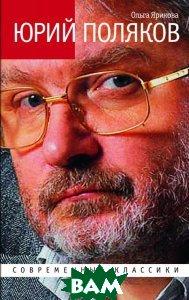 Купить Юрий Поляков. Последний советский писатель, Молодая гвардия, Ольга Ярикова, 978-5-235-03938-4