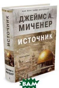 Купить Источник, АЗБУКА, Дж. А. Миченер, 978-5-389-10587-4