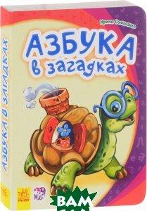 Купить Азбука в загадках, Ранок ООО, Ирина Солнышко, 978-966-74-7741-7