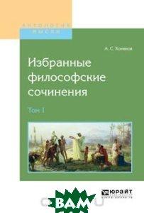Купить А. С. Хомяков. Избранные философские сочинения. В 2 томах. Том 1, ЮРАЙТ, 978-5-9916-9488-9