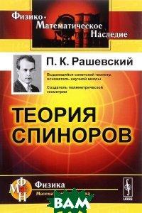 Купить Теория спиноров, ЛЕНАНД, П. К. Рашевский, 978-5-9710-3928-0