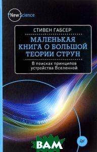 Купить Маленькая книга о большой теории струн. В поисках принципов устройства Вселенной, ПИТЕР, Стивен Габсер, 978-0-6911-4289-0