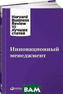 Купить Инновационный менеджмент, Альпина Паблишер, 978-5-9614-6587-7