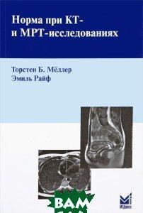 Купить Норма при КТ- и МРТ-исследованиях, Неизвестный, Торстен Б. Мёллер, Эмиль Райф, 978-5-00030-380-1