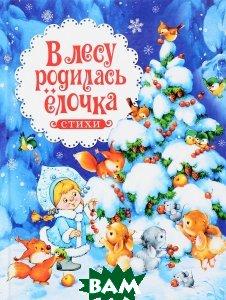 Купить В лесу родилась ёлочка. Стихи, РОСМЭН, Ирина Рожнова, 978-5-353-08100-5