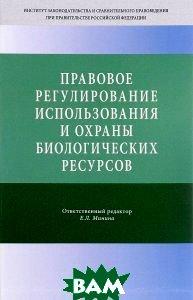 Купить Правовое регулирование использования и охраны биологических ресурсов, ИНФРА-М, Боголюбов С.А., 978-5-16-012417-9
