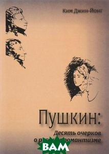 Пушкин. Десять очерков о русском романтизме