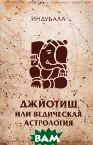 Купить Джйотиш, или Ведическая астрология, Мир Урании, Индубала, 978-5-91313-148-5