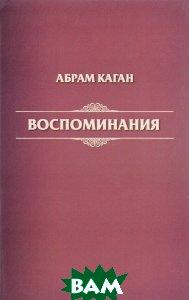 Купить Воспоминания, ПЕТРОПОЛИС, Абрам Каган, 978-5-9676-0790-5