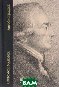 Купить Соломон Маймон. Автобиография, Книжники, 978-5-9953-0479-1