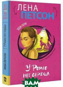 Купить У Ромео нет сердца, АСТ, Лена Петсон, 978-5-17-100149-0