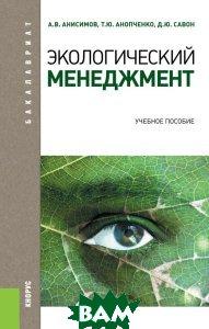 Купить Экологический менеджмент (для бакалавров), КноРус, А. В. Анисимов, Т. Ю. Анопченко, Д. Ю. Савон, 978-5-406-06025-4