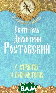 О страстях и добродетелях (Неугасимая лампада) Владимир-Волынский объявления купить