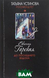 Купить До последнего вздоха, ЭКСМО-ПРЕСС, Евгения Горская, 978-5-699-92700-5