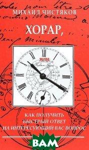 Купить Хорар, или Как получить быстрый ответ на интересующий вас вопрос, Мир Урании, Михаил Чистяков, 978-5-91313-147-8