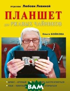 Купить Планшет для ржавых чайников, АСТ, Ольга Бойкова, 978-5-17-099996-5