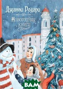 Купить Новогодняя книга, РОСМЭН, Джанни Родари, 978-5-353-08107-4
