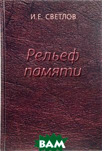 Купить Рельеф памяти, Неизвестный, И. Е. Светлов, 978-5-88373-028-2