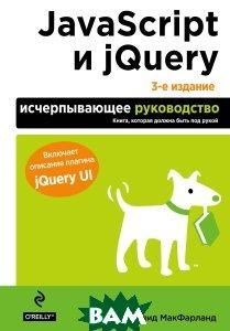 Купить JavaScript и jQuery. Исчерпывающее руководство, ЭКСМО, Дэвид Макфарланд, 978-5-699-79119-4