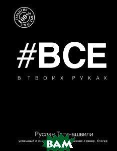 Купить Все в твоих руках, АСТ, Руслан Татунашвили, 978-5-17-098492-3