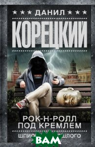 Купить Рок-н-ролл под Кремлем. Шпион из прошлого, АСТ, Данил Корецкий, 978-5-271-40518-1