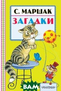 Купить Загадки (изд. 2016 г. ), АСТ, Маршак Самуил Яковлевич, 978-5-17-098540-1