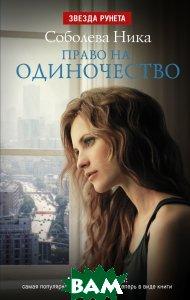 Купить Право на одиночество, АСТ, Ника Соболева, 978-5-17-099890-6