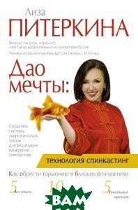 Купить Лиза Питеркина. Дао мечты. Технология спинкастинг, АСТ, Питеркина Лиза, 978-5-17-100709-6