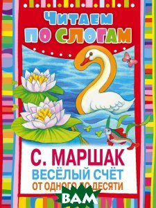 Купить Весёлый счёт. От одного до десяти, АСТ, Маршак Самуил Яковлевич, 978-5-17-100114-8