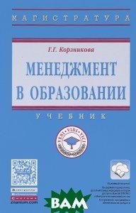 Купить Менеджмент в образовании. Учебник, ИНФРА-М, Г. Г. Корзникова, 978-5-16-012109-3