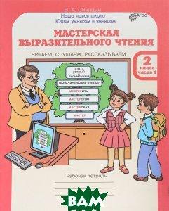 Купить Мастерская выразительного чтения. Читаем, слушаем, рассказываем. 2 класс. Рабочая тетрадь. В 2 частях. Часть 1, РОСТкнига, В. А. Синицын, 978-5-905685-77-4