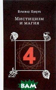 Мистицизм и магия