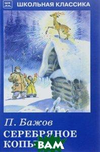 Купить Серебряное копытце, Мир Искателя, П. Бажов, 978-5-93833-760-2