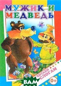 Купить Мужик и медведь, Неизвестный, 978-5-91282-185-1