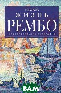 Купить Жизнь Рембо, ЦЕНТРПОЛИГРАФ, Грэм Робб, 978-5-227-06939-9