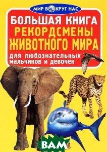 Рекордсмены животного мира
