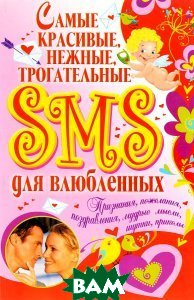 Купить Самые красивые, нежные, трогательные SMS для влюбленных, БАО, Алексей Корнеев, 978-966-481-720-9