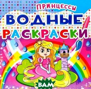Купить Принцессы. Водные раскраски, Неизвестный, 978-966-936-201-8