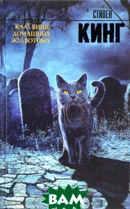 Купить Кладбище домашних животных, АСТ, Стивен Кинг, 978-5-17-099626-1